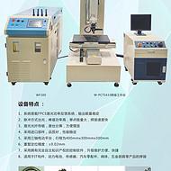 大族激光-WF300激光焊接系统