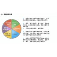 中等职业院校实训京宏互联互联网app应用软件开发测试实训室