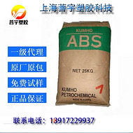 供应/ABS塑料/韩国锦湖/HAG5210FR/阻燃级塑料