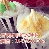 会冒烟的冰淇淋加盟/液氮冰淇淋加盟费多少