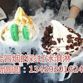 魔法分子冰淇淋加盟/会冒烟的冰淇淋加盟