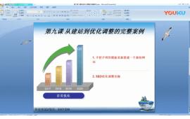 第九节百度SEO实操课程:从建站到优化调整的完整案例 (287播放)