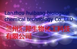 兰州汇邦生物化工科技有限公司