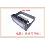 北京海洋王nfc9281