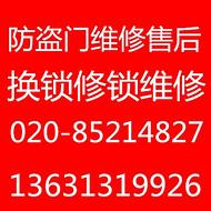 广州王力防盗门换锁修锁售后维修电话13631319926