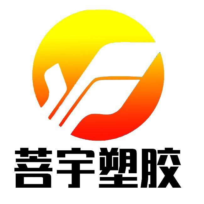 上海菩宇塑胶科技有限公司