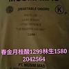 供应进口印尼春**月桂酸1299 十二酸