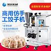 仿手工饺子机厂家自动生产饺子的设备商用小型仿手工饺子机