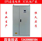 四海恒达SH-D-0.5KVA应急电源  SHHD-D-EPS消防应急电源