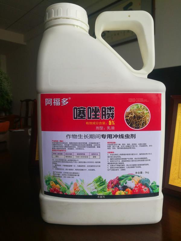 5%噻唑膦乳油