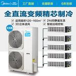北京美的中央空调家用TR系列-北京旭瑞达销售网站专卖