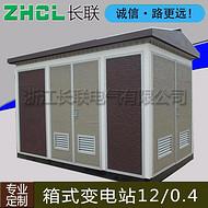 长联电气 箱变YBM-12/0.4 是将高压柜变压器低压柜组合成紧凑型变电站