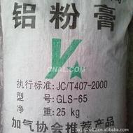 *加气铝粉 氢气砖加气剂 混凝土引气剂 加气铝粉膏