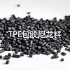 卷尺TPE,TPR包胶料 弹性体
