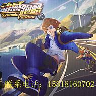 广州艺游科技全感互动游戏机3D动感跑酷*