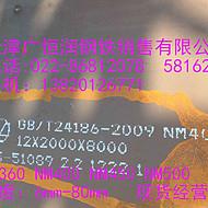新钢NM400耐磨板耐磨钢板具有很高耐磨性能和较好冲击性能