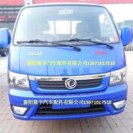 東風途逸貨車配件駕駛室總成大燈霧燈保險杠多錢原廠價格廠家