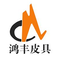 广州市鸿丰皮具有限公司销售部2815118
