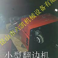 定做不锈钢翻边机 圆形液压铝板卷边机 铁板自动压边机 六凯翻边机LK-1500B