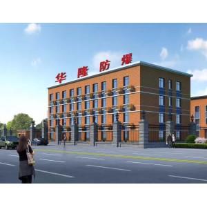 河南华隆防爆电气设备有限公司温县分公司