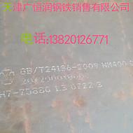 新钢XAR500耐磨板价格-【天津广恒润钢铁销售有限公司】