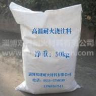 耐火浇注料生产厂家,适用于各种工厂窑炉使用,就来淄博双建!