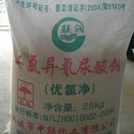 *二氯异氰尿酸钠 优氯净 杀菌灭藻剂 现货供应