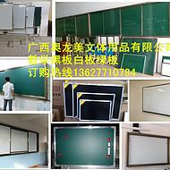 桂林哪里有磁性黑板白板卖 推拉黑板安装找广西奥龙美
