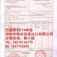 中国—巴基斯坦产地证FORM P产地证一个工作日出证