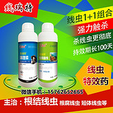20%线瑞特噻唑膦水乳剂组合根结线虫特效药不烧根不烧苗3-5天生根