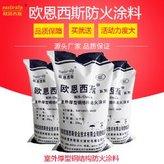 厚型防火涂料 厂家直供 品质保障 400-1032-119