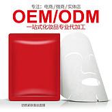 化妆品OEM/ODM代加工一站式服务  逆颜紧致蚕丝面膜植物配方,滋养紧致