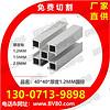 4040铝型材-工业铝型材-流水线铝型材-武汉哪有铝型材厂