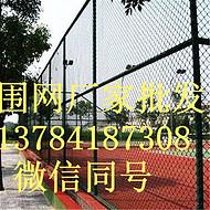学校操场护栏网防护栏1体育场围栏网围挡网厂家批发 物流配送