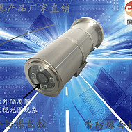 高端产品,专业制造防爆红外摄像机,红外防爆球机