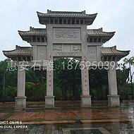 定制石雕牌坊天然石材山门牌楼 *景观设计泉州石雕山门