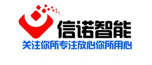 广州信诺智能装备有限公司