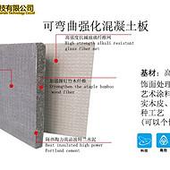 广州沃哲 增强纤维水泥压力板 外墙专用板 楼台板
