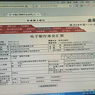 沈阳银行承兑汇票贴现商业承兑汇票贴现