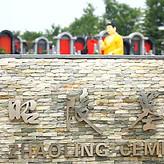 唐昭陵墓园西安墓园24小时服务热线18220900325