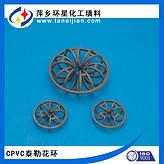CPVC梅花环填料氯化聚氯乙烯材质 φ73mm梅花环填料