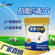 可促进消化强化免疫的小羊羔奶粉给予小羔羊羊妈妈的味道