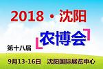 2018第18届沈阳国际农业博览会