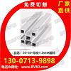 3030铝型材批发-3030铝型材价格-武汉3030铝型材公司