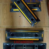 沈阳560*160*110mm橡胶定位器挡车器批发