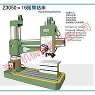厂家热卖 Z3050x16液压摇臂钻床 液压夹紧 液压变速 全国包邮