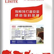 给您选择北京利斯特牛饲料的五个理由,肉牛催肥增重快的饲料就选北京利斯特。