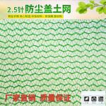 *2.5针绿色防尘网 建筑工地盖土网 园林绿化网