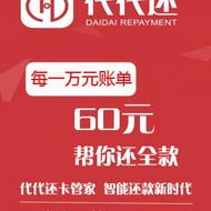 深圳九方集团代代还卡管家代理加盟流程