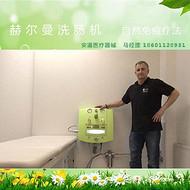 赫尔曼洗肠机 唯一具备医疗注册证的洗肠机
